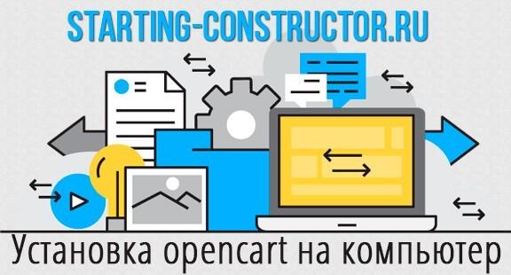 установка opencart на компьютер