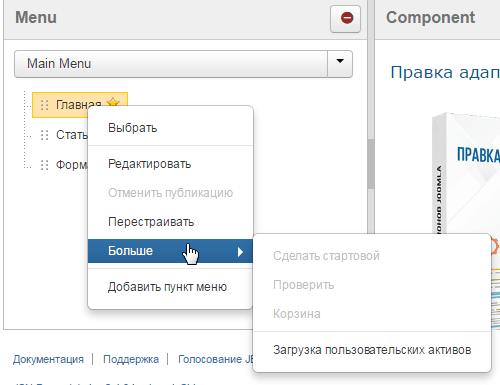 Управление меню в poweradmin