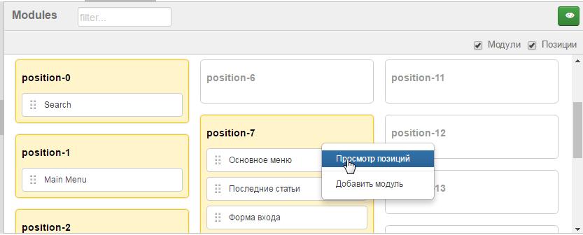 Модули в poweradmin