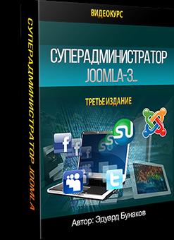 Администрирование joomla