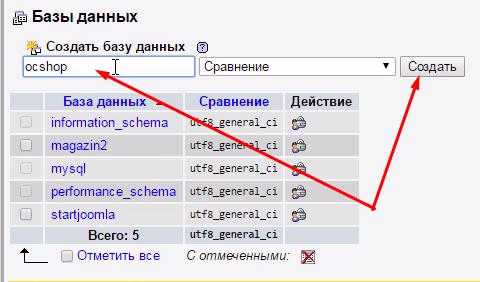 база данных для ocshop