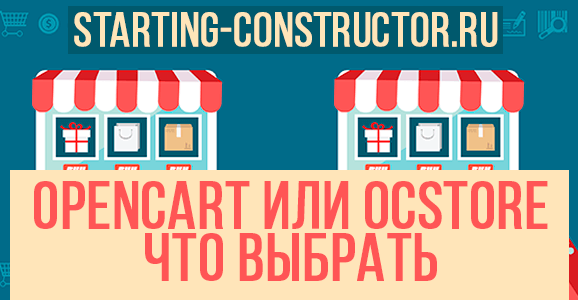 opencart или ocstore