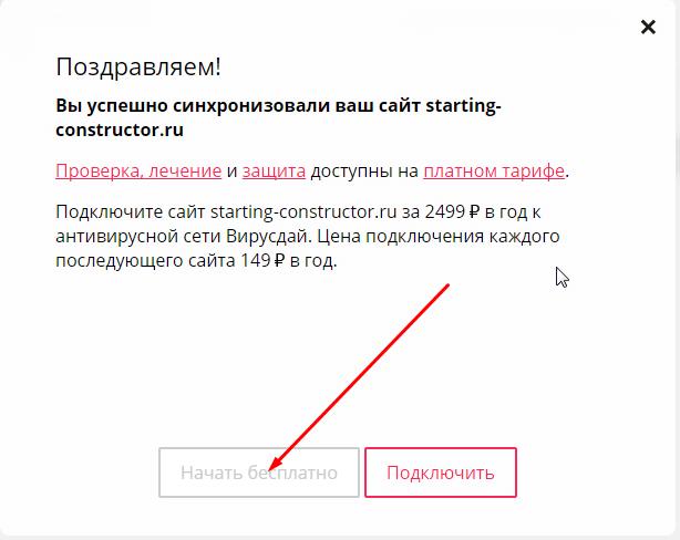 Бесплатно вылечить сайт