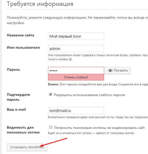 данные wordpress