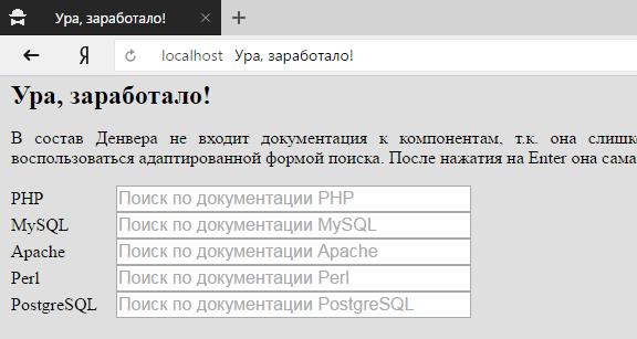 localhost denwer