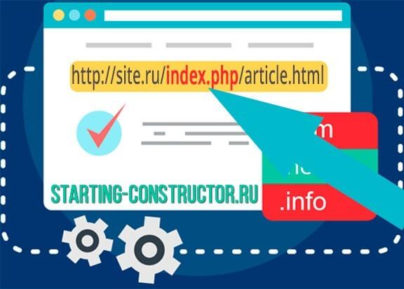 убрать index php