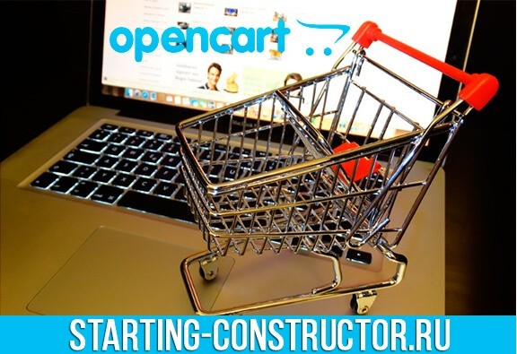 opencart русская сборка