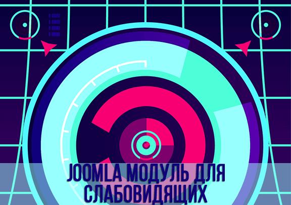 joomla модуль для слабовидящих