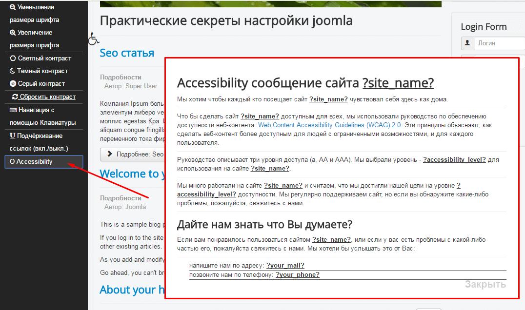 модальное окно модуля accessibility