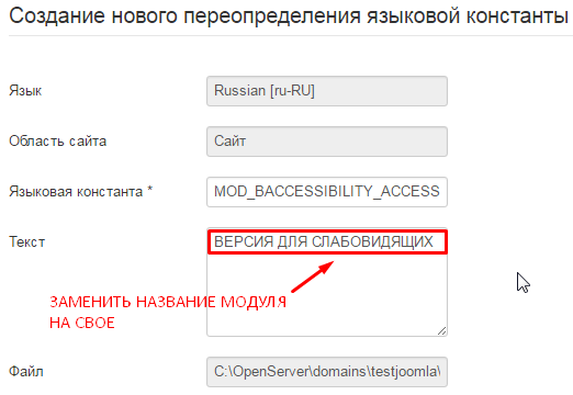 Joomla модуль для слабовидящих B-Accessibility