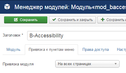 привязка модуля accessibility