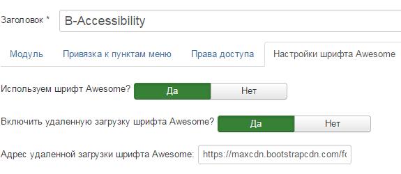 настройки шрифта accessibility