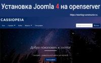 Тестовый сайт на joomla