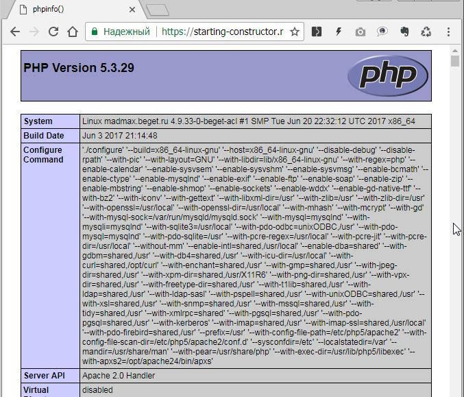 Узнать версию php