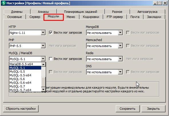 Модули openserver