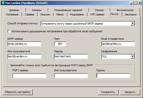 отправка почты php через smtp яндекса