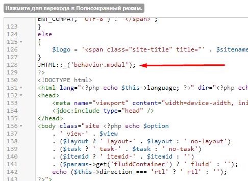 Код шаблона joomla