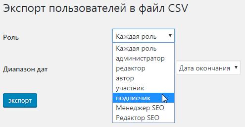 экспорт пользователей