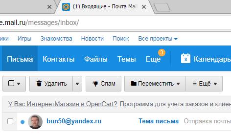 Доставка почты SMTP