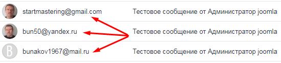 отправка почты php