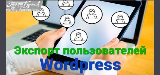 Как сделать экспорт пользователей wordpress для импорта в рассылку