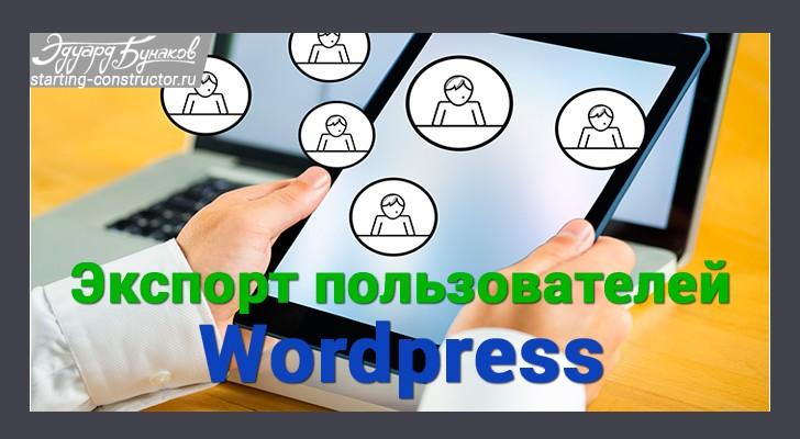 Экспорт пользователей wordpress