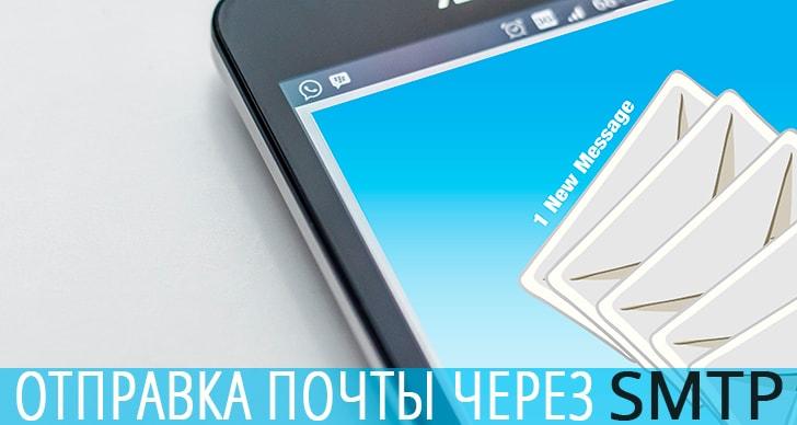 отправка почты через smtp