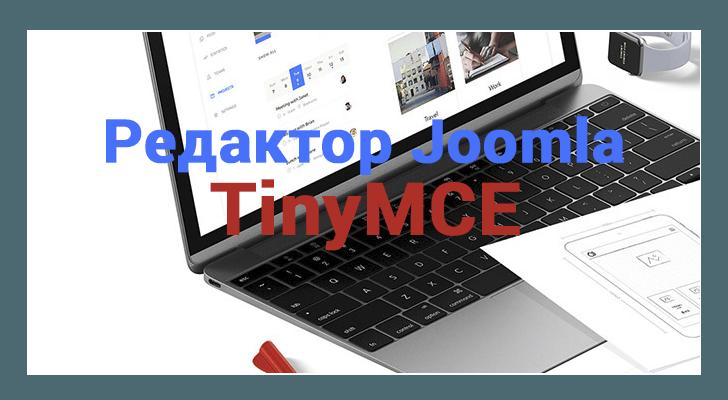 редактор joomla