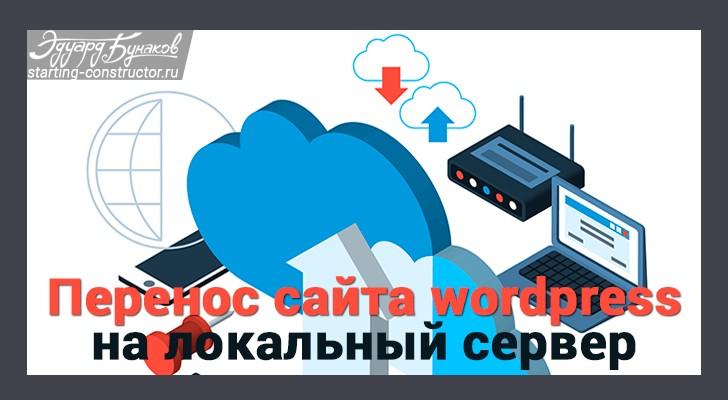 Как перенести сайт wordpress c хостинга на локальный сервер дешевый хостинг серверов в кс