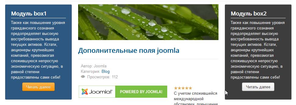 оформление модулей joomla