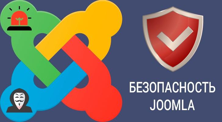 Безопасность Joomla