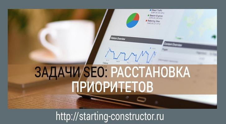 задачи поисковой оптимизации сайта