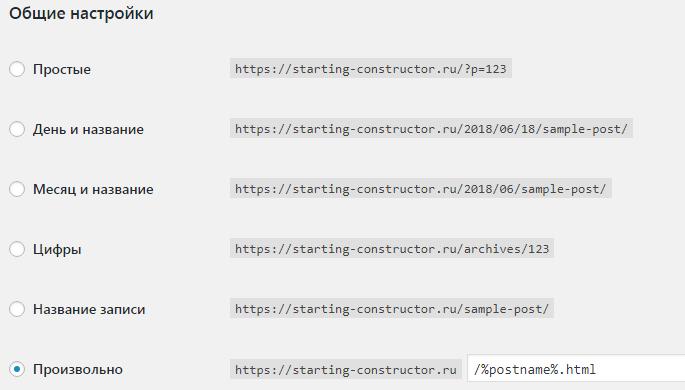 Настройка постоянной ссылки wordpress