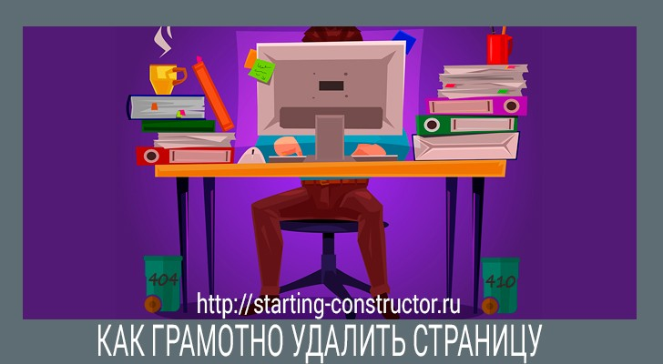 удалить страницу с сайта