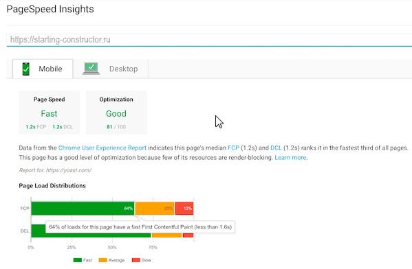 Увеличение скорости сайта: инструменты и рекомендации