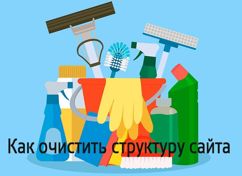 очистить структуру сайта