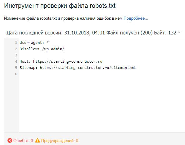 проверка файла robots.txt от google