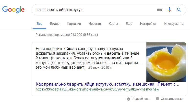 фрагмент текста google