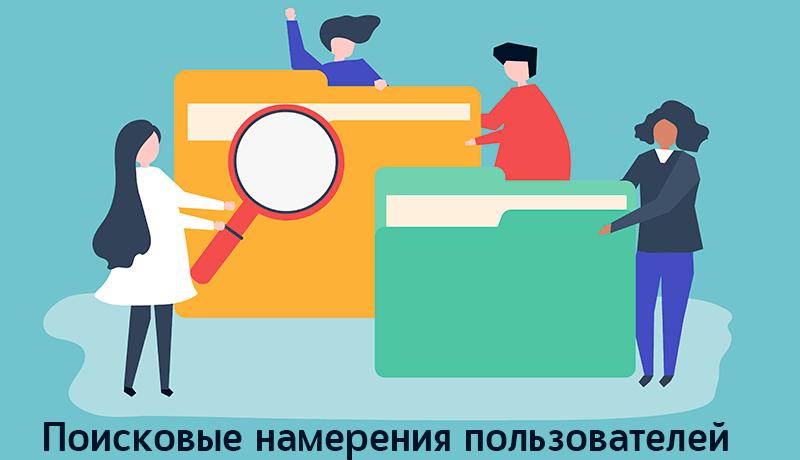 4 типа поисковых намерений пользователей