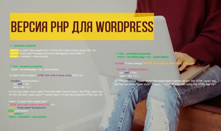 Какая версия php для wordpress нужна?
