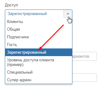 Доступ для зарегистрированных пользователей