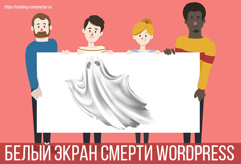 Белый экран смерти wordpress