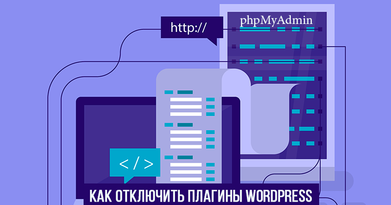 отключить плагины wordpress