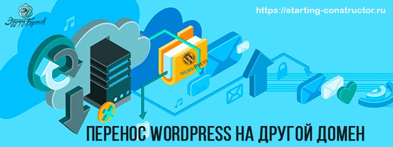 Как сделать профессиональный перенос wordpress на другой домен без ошибок