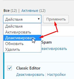 Деактивация всех плагинов wordpress