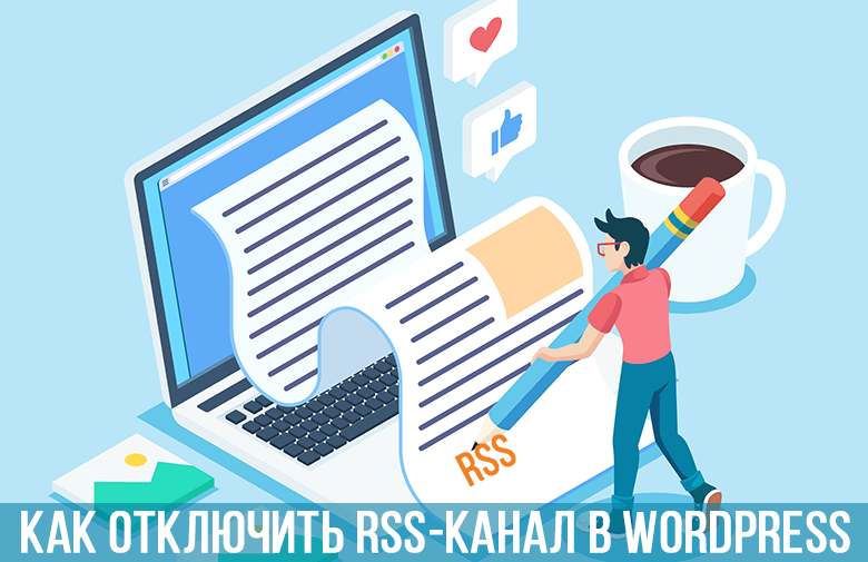 Как отключить RSS-канал в Wordpress