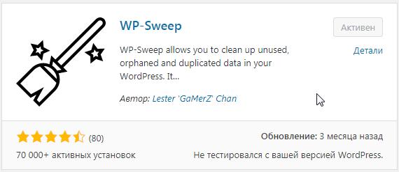 Плагин для удаления ревизий wordpress