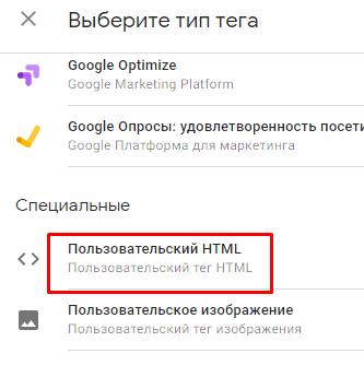 Google Tag Manager для чего нужен и как его использовать на сайте