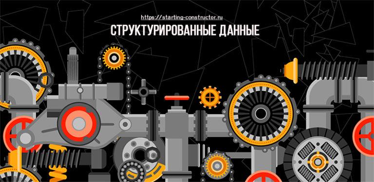 Что такое структурированные данные на сайте?