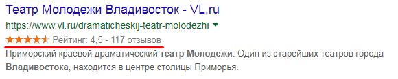 звездочки в google